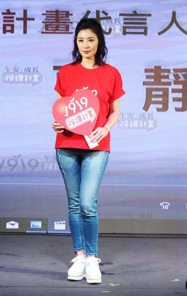 賈靜雯出席2019『午安成長-1919陪讀計畫』勸募起跑記者會。(記者林俊良/攝影)