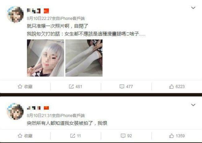 原PO老闆在微博上抱怨「突然所有人都知道我女裝被拍了,我恨」。(取材自福利吧)