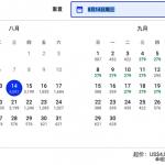 飛亞洲機票價格反常 八月下旬飆高
