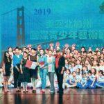 南京小學參訪團 灣區展現才藝