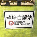 地鐵站命名 挺白蘭命名 號召8•20撐場