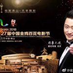 金雞獎海報慘輸金馬? 中國網友發起「救救這隻雞」