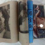 「江蘇老行當百業寫真」 世界最美的書亮相上海書展