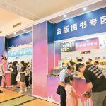 上海書展遇「中國紅」 今年樂讀台灣專區消失了