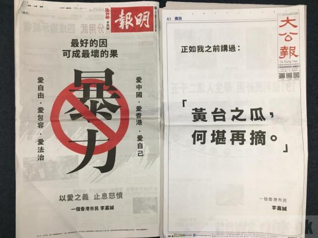 李嘉誠在全港多份報章刊登2款全版廣告,對香港局勢感到憂心。(取材自臉書)