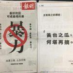 「黃台之瓜 何堪再摘」香港首富李嘉誠 登報籲停止暴力