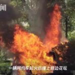鋰電池爆炸?成都網約車起火 燒死乘客