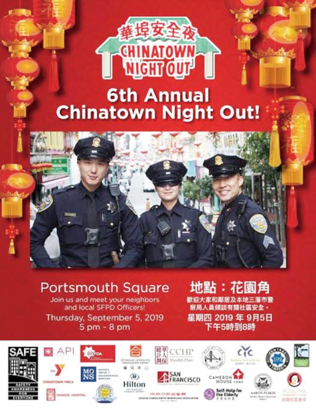 請參加9月5日星期二在花園角廣場舉辦的第六屆華埠安全夜活動,與鄰里及社區警察見面。(照片由市長辦公室提供)