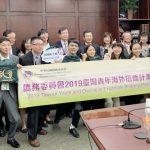 台灣海外搭僑計劃青年 金城銀行取經
