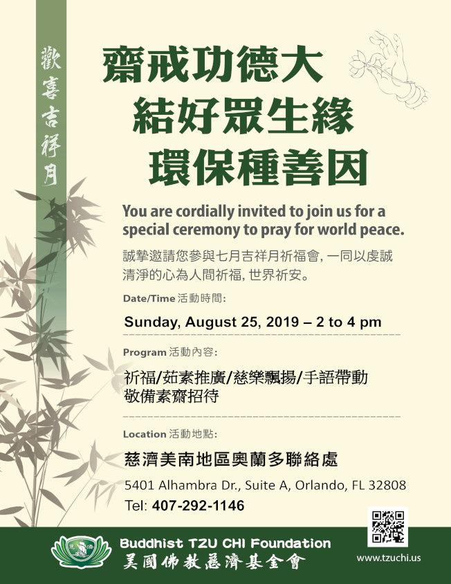 慈濟奧蘭多聯絡處歡喜吉祥月祈福會將於8月25日下午舉行,圖為活動海報。(慈濟提供)