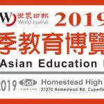 2019秋季教育博覽會 8•24登場