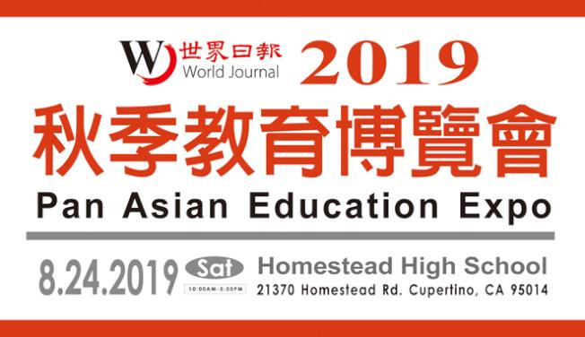 2019秋季教育博覽會 8•24登場。
