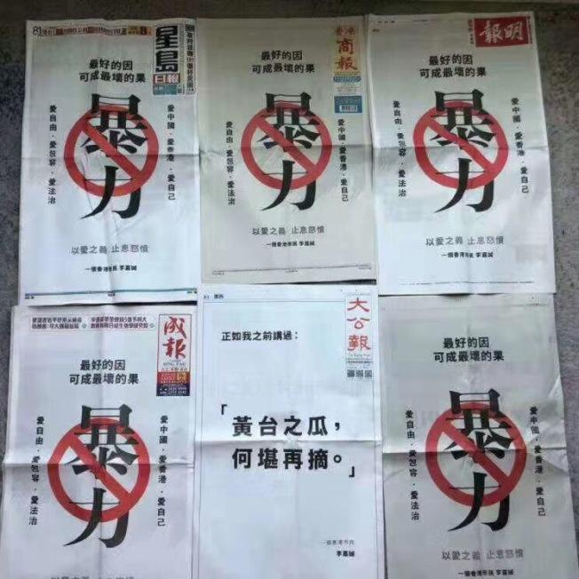李嘉誠16日在香港各大報紙頭版刊登廣告,引發討論。(香港文匯網)