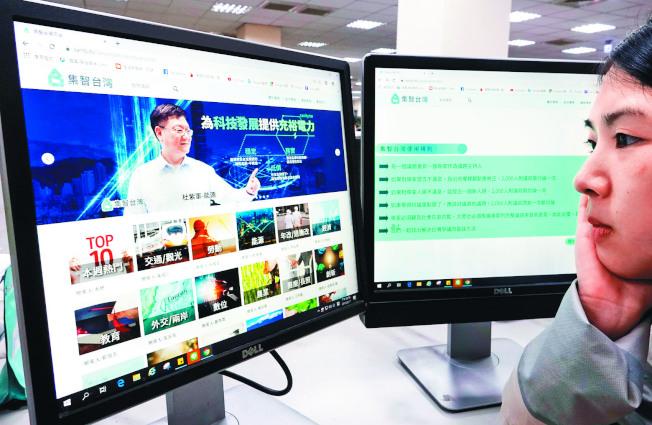 韓國瑜的「國政顧問團」成軍,最快在一、兩周內提出能源政策,圖為匯集民意的「集智台灣」平台。(記者曾學仁/攝影)