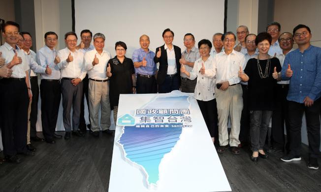 國民黨總統參選人韓國瑜(中)17日成立「國政顧問團」,與顧問團成員合影。他批評蔡英文總統執政三年半來,讓「台灣危險、人民貧窮」。(記者曾吉松/攝影)