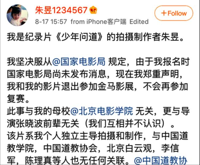 大陸紀錄片《少年問道》的導演朱昱在新浪微博發文稱,由他和他的影片退出參加金馬影展,不會再參加複賽。(取自微博)