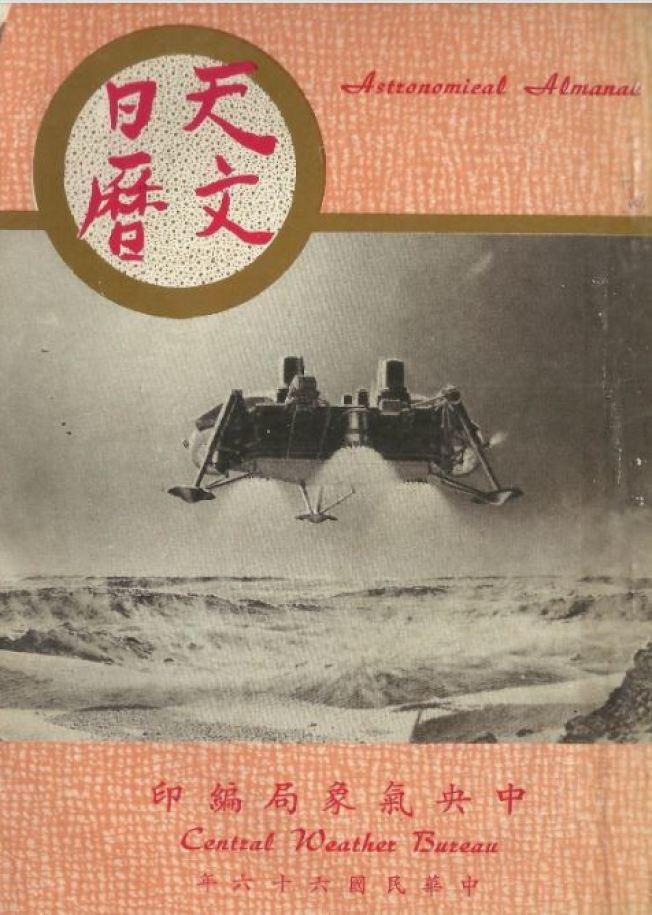 一九七七年《天文日曆》的封面是美國海盜太空船登陸火星的示意圖。