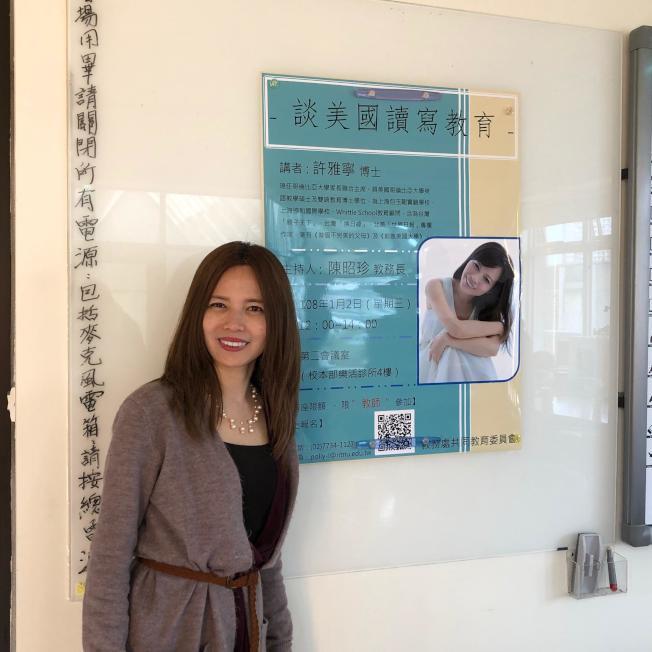 許雅寧2019年初在台灣師範大學演講。(作者提供)