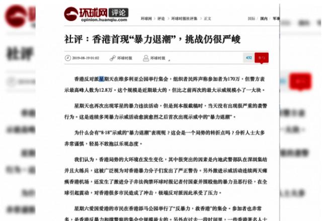 立場強硬的官媒環球時報刊出社評,稱香港極端反對派沒有收手跡象。(環球網截圖)