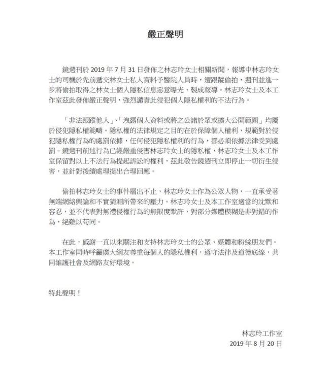 林志玲被偷拍,罕見強硬反擊。(取材自臉書)
