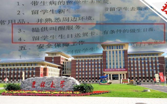 吉林大學為留學生提供叫醒服務。(取材自新京報)