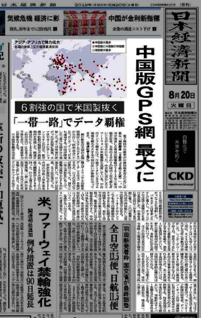 日本經濟新聞頭版頭條報導,中國大陸的定位衛星北斗系統數量超越GPS,全球最大。(取自日本經濟新聞)