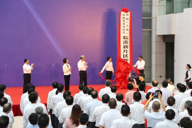 中國(上海)自由貿易試驗區臨港新片區20日正式揭牌。圖為揭牌儀式現場。(中新社)