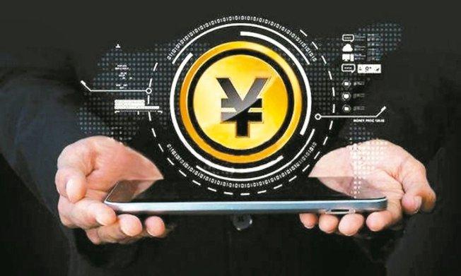 中國人民銀行加快法定數字貨幣的推動,人行數字貨幣研究所在深圳註冊成立深圳金融科技公司。 (取自區塊鏈領域)