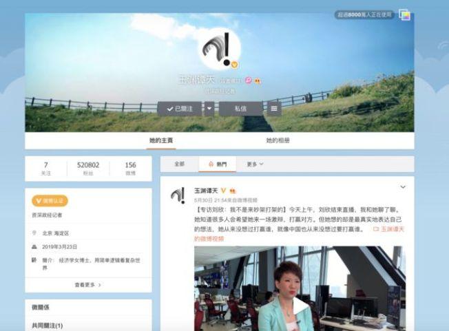 「玉淵譚天」被證實是中央廣播電視總台打造的自媒體品牌。(取材自微博)