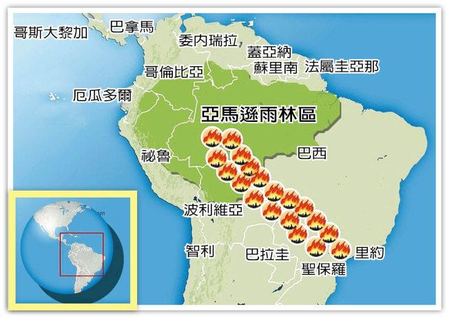 巴西的亞馬遜帶帶雨森出現連串森林大火。(谷歌)