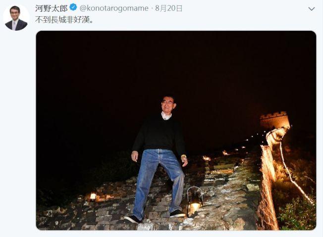 登上長城當晚,河野太郎用繁體中文在推特寫下「「不到長城非好漢」。(取材自推特)