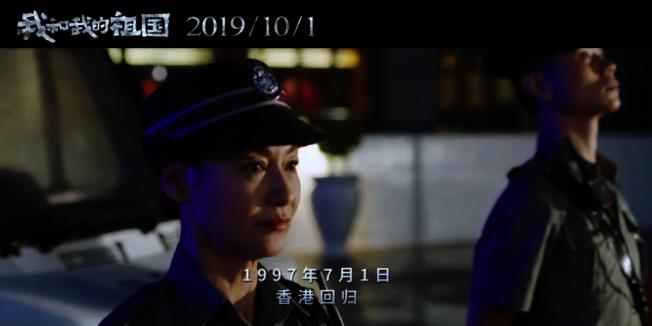 十一上映的電影《我和我的祖國》七個故事之一《回歸》發布預告片。(取材自視頻)