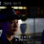 迎十一 「我和我的祖國」預告片聚焦1997年香港回歸