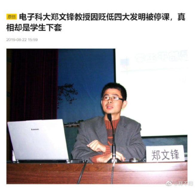 鄭文峰被校方以有師德失範行為為,取消其教學工作,並停止研究生招生資格,為期24個月。(取材自微博)