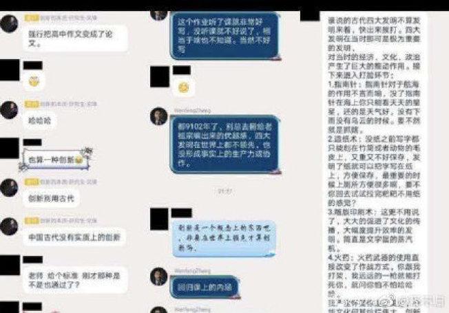 鄭文峰的「四大發明在世界上都不領先」、「中國古代沒有實質上的創新」言論,被學生投訴是侮辱「四大發明」。(取材自微博)