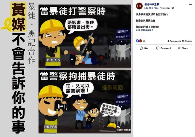 臉書公布的假帳戶所散發出的假訊息,散播虛假擊警的文宣。(臉書公布)