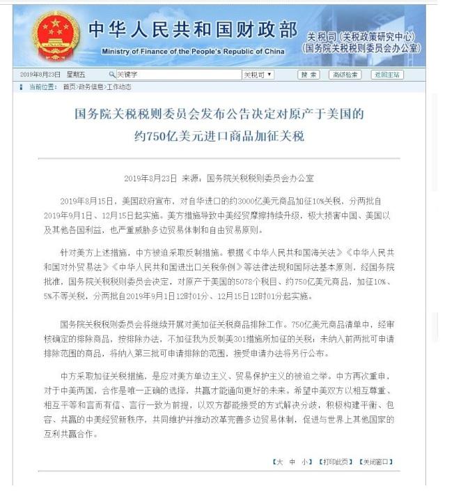 中國國務院關稅稅則委員會發布公告,決定對原產於美國的約750億美元進口商品加徵10%、5%不等關稅。(取材自中國國務院關稅稅則委員會官網)