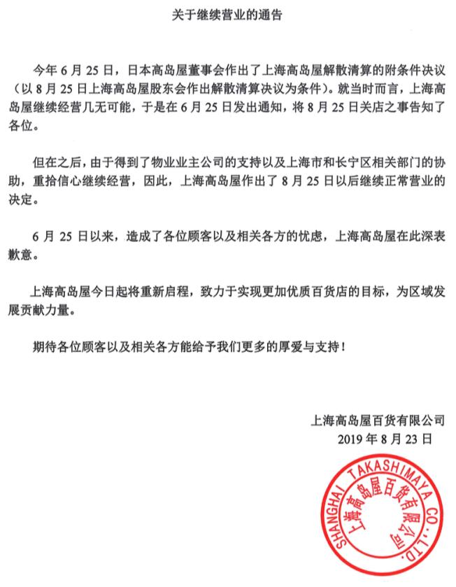 上海高島屋23日發出繼續經營的公告。(澎湃新聞)