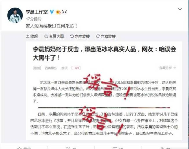 李晨發出聲明怒斥謠言。(取材自微博)