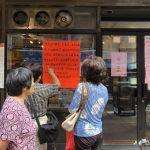 歇業前遭突檢 華埠30年老店裕利提前熄燈