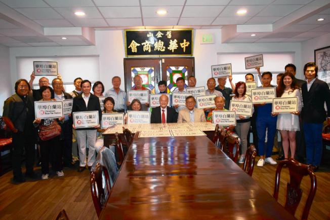 舊金山中華總商會聯同華埠各社團慶祝「華埠白蘭站」命名成功。(記者黃少華/攝影)