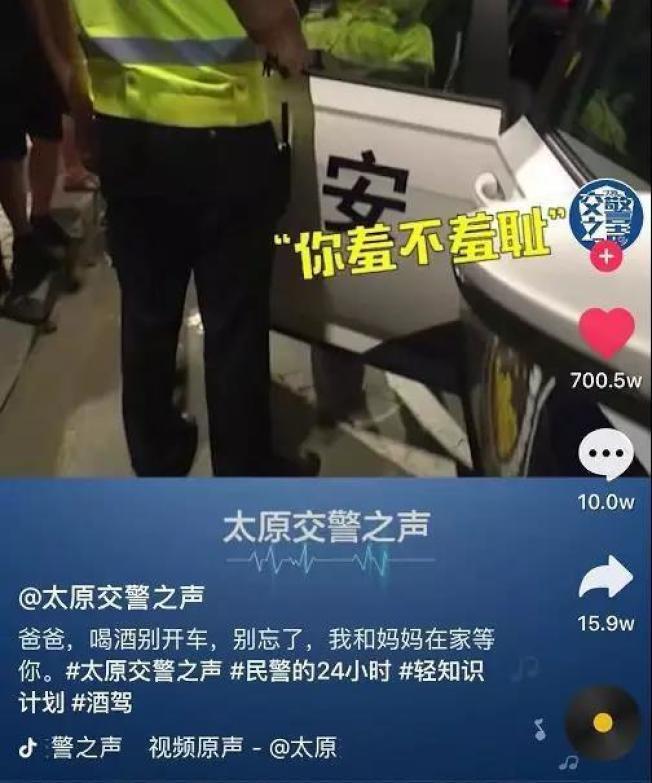 山西太原交警早前查獲一位男子酒駕,車上孩童哭罵酒駕父親的影片近日在大陸瘋傳。(取自北京青年報)