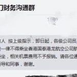 中國央企員工禁搭國泰、遊英美?