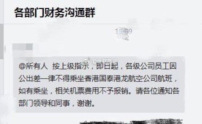 在某央企名為各部門財務溝通群裡發布禁坐國泰。(網路圖片)