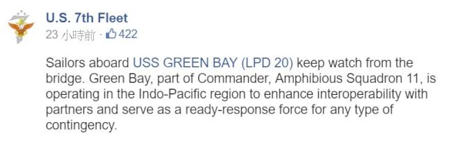 第七艦隊更新後有關綠灣號的臉書貼文,刪去conducted a routine Taiwan Strait transit等關鍵字眼。(取材自第七艦隊臉書粉絲專頁)