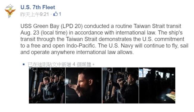 美軍印太司令部昨日透過臉書粉絲專頁,披露綠灣號通過台灣海峽時,艦艇啟動艦橋警戒作業,各級指揮官齊聚駕駛艙神情緊張嚴肅,以望遠鏡監控海上不明目標。但這則貼文約1小時後就被「改版」,刪去有關穿越台灣海峽的關鍵字眼,但編輯紀錄仍能尋獲原文。翻攝第七艦隊臉書粉絲專頁編輯紀錄