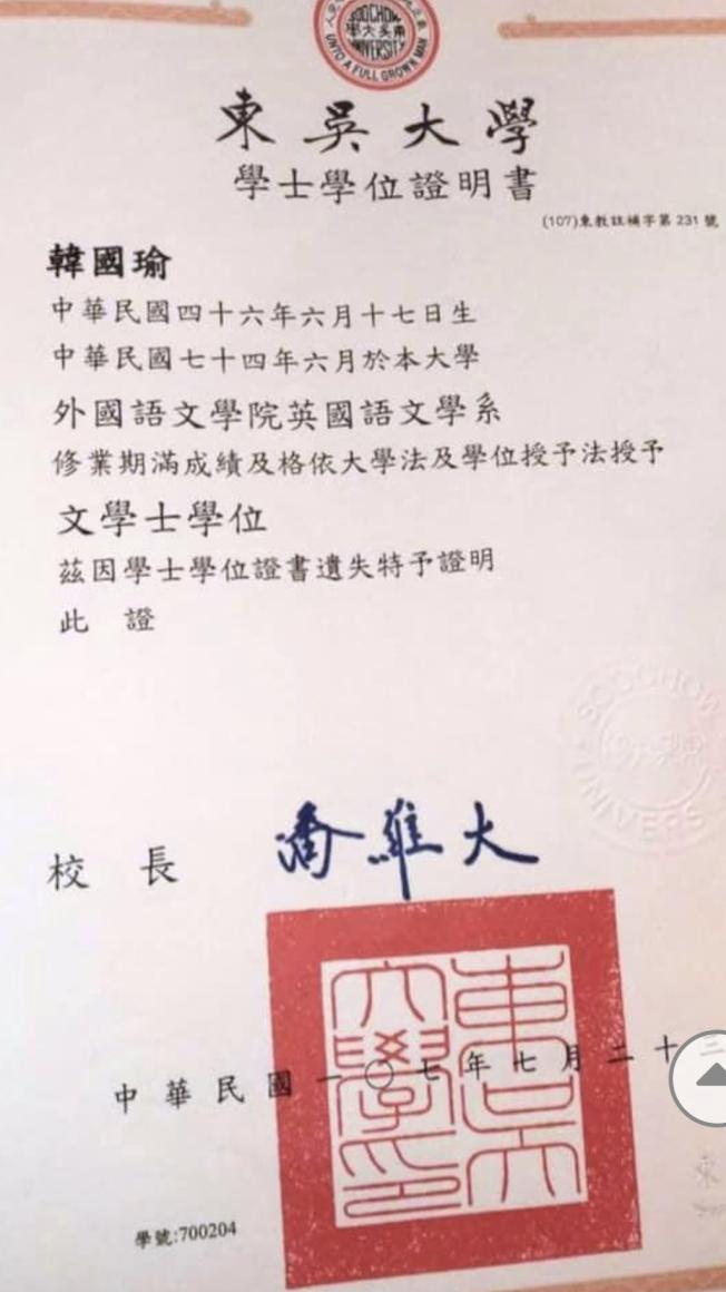 韓國瑜出示東吳大學英文系畢業證書。(圖:韓國瑜競選辦公室提供)