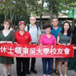 海外喜相逢 四東吳大學生觀賞台灣馬戲團演出