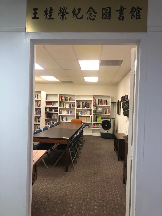 南加旅館業大亨王桂榮過世七年半後,以他為名的王桂榮圖書館重新開放,歡迎各方善用此知識寶庫。(記者胡清揚/攝影)