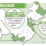 抗衡美國?中國一口氣新增6自貿區 山東、江蘇、廣西等出線